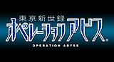 東京新世録 オペレーションアビス