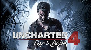 Трофеи игры Uncharted 4: Путь вора