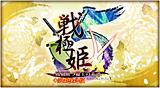 戦極姫5~戦禍断つ覇王の系譜~