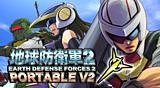 地球防衛軍2PORTABLE V2