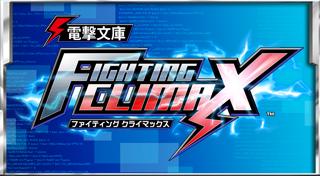 電撃文庫 FIGHTING CLIMAX トロフィーセット