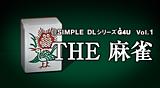@SIMPLE DLシリーズG4U Vol.1 THE麻雀