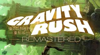 GRAVITY RUSH 重力异想世界 重制版