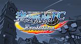 英雄傳說 空之軌跡 FC Evolution