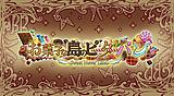 新装版お菓子な島のピーターパン~Sweet Never Land~