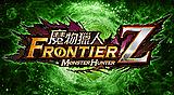 魔物獵人FRONTIER Z