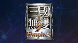 真・三國無雙7 Empires