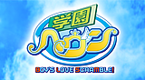 学園ヘヴン BOY'S LOVE SCRAMBLE!