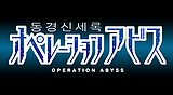 ????? Operation Abyss