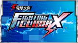 電擊文庫 FIGHTING CLIMAX 獎盃組