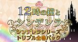 12時の鐘とシンデレラ~シンデレラシリーズ トリプル全巻パック~