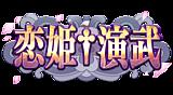 恋姫†演武 トロフィーセット