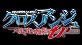 クロスアンジュ 天使と竜の輪舞tr.