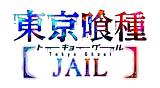 東京喰種トーキョーグール JAIL