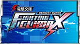 Dengeki Bunko: Fighting Climax Trophy Set