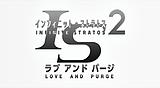 IS<インフィニット・ストラトス>2 ラブ アンド パージ