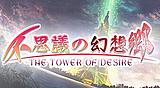 不思議の幻想郷-THE TOWER OF DESIRE-