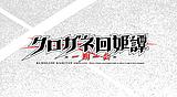 クロガネ回姫譚 -一期一会-