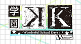 学園K -Wonderful School Days- V Edition
