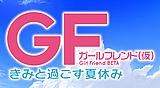 ガールフレンド(仮)きみと過ごす夏休み