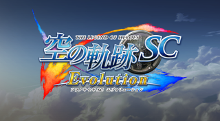 英雄伝説 空の軌跡 SC Evolution