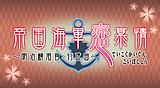 帝国海軍恋慕情~明治横須賀行進曲~