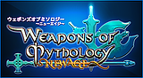 Weapons of Mythology ~NEW AGE~