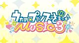 うたの☆プリンスさまっ♪MUSIC3
