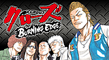 クローズ BURNING EDGE