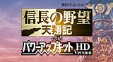 信長の野望・天翔記 with パワーアップキットHD version