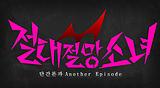 절대절망소녀 단간론파 Another Episode