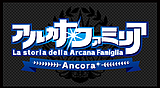 アルカナ・ファミリア Ancora