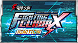 电撃文库 FIGHTING CLIMAX IGNITION