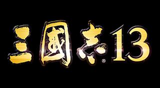 三國志13