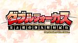 ダブルフォーカス-文と椛の弾丸取材紀行- PlayStation®Vita Edition