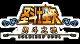圣斗士星矢:勇斗之魂
