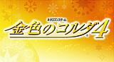 金色のコルダ4
