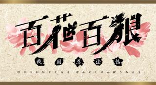 百花百狼~戦国忍法帖~