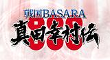 戦国BASARA 真田幸村伝