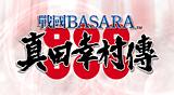 戰國BASARA 真田幸村傳