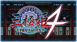 三極姫4 天華繚乱 天命の恋絵巻