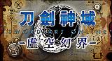 刀劍神域 ―虛空幻界―