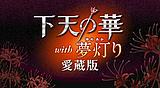 下天の華 with 夢灯り 愛蔵版