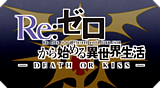Re:ゼロから始める異世界生活 - DEATH OR KISS -