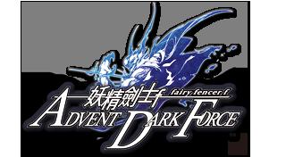妖精劍士f ADVENT DARK FORCE