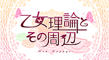 乙女理論とその周辺 -Bon Voyage-