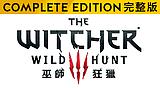 《巫師 3:狂獵》年度最佳遊戲版