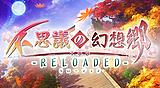 不思議の幻想郷TOD-RELOADED-