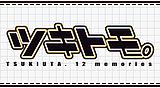 ツキトモ。 -TSUKIUTA. 12 memories-