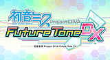 初音未來 Project DIVA Future Tone DX